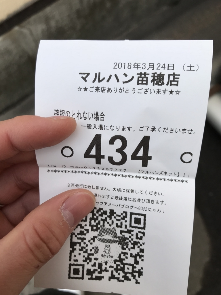 f:id:kyouichi1001:20180324122922j:plain