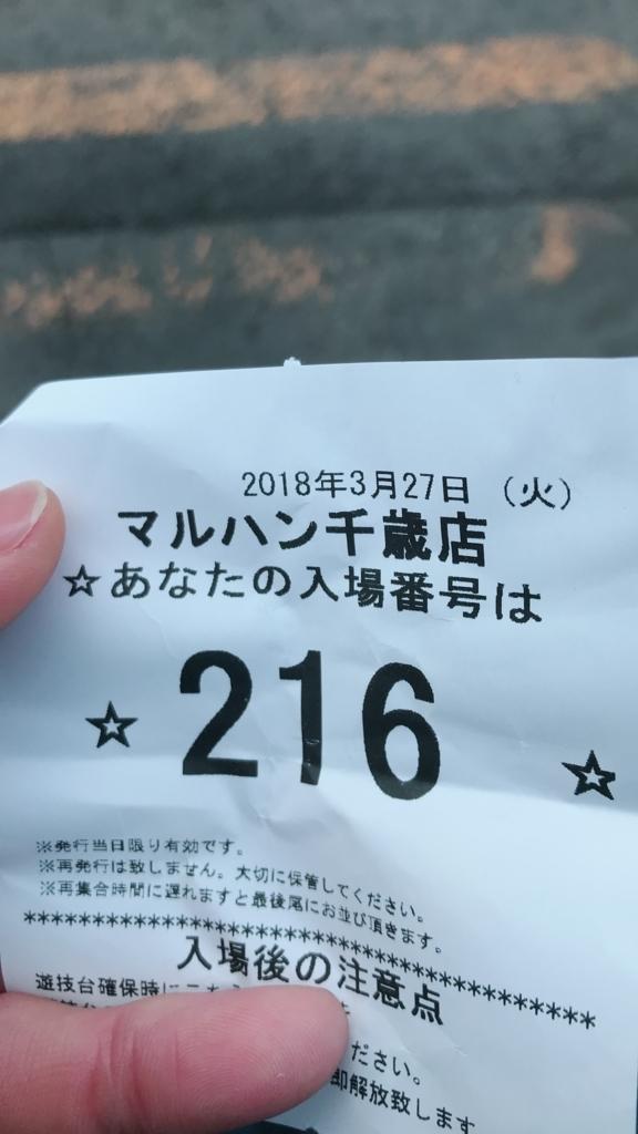 f:id:kyouichi1001:20180329074919j:plain
