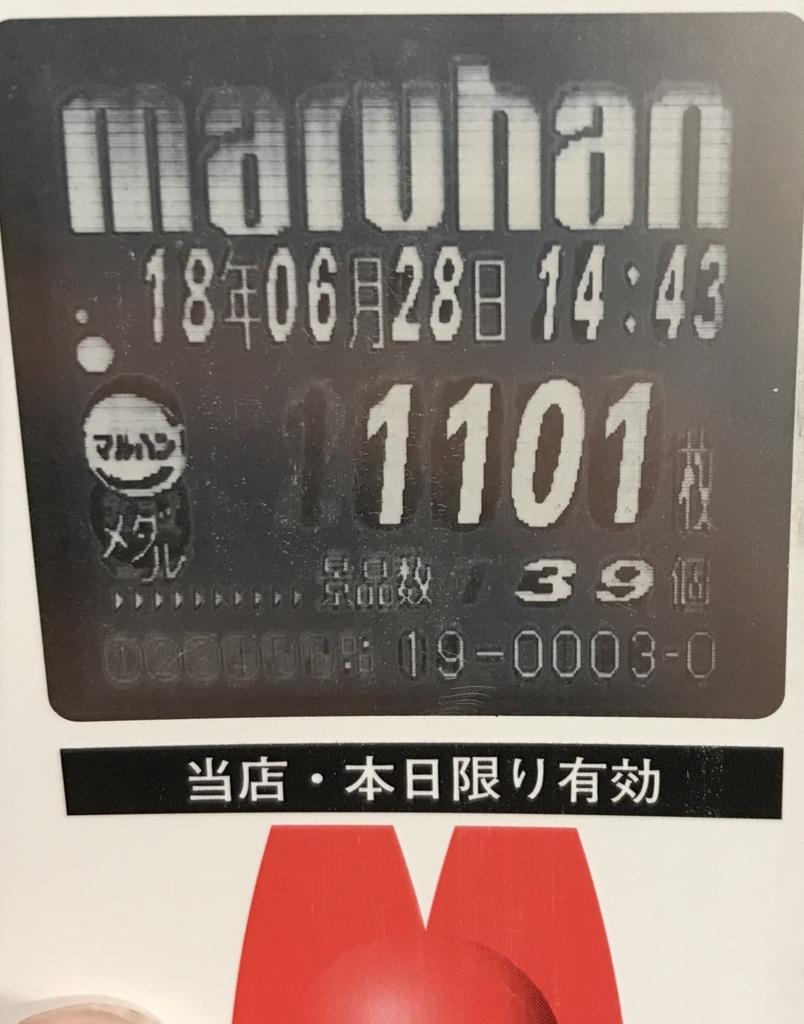 f:id:kyouichi1001:20180628221658j:plain
