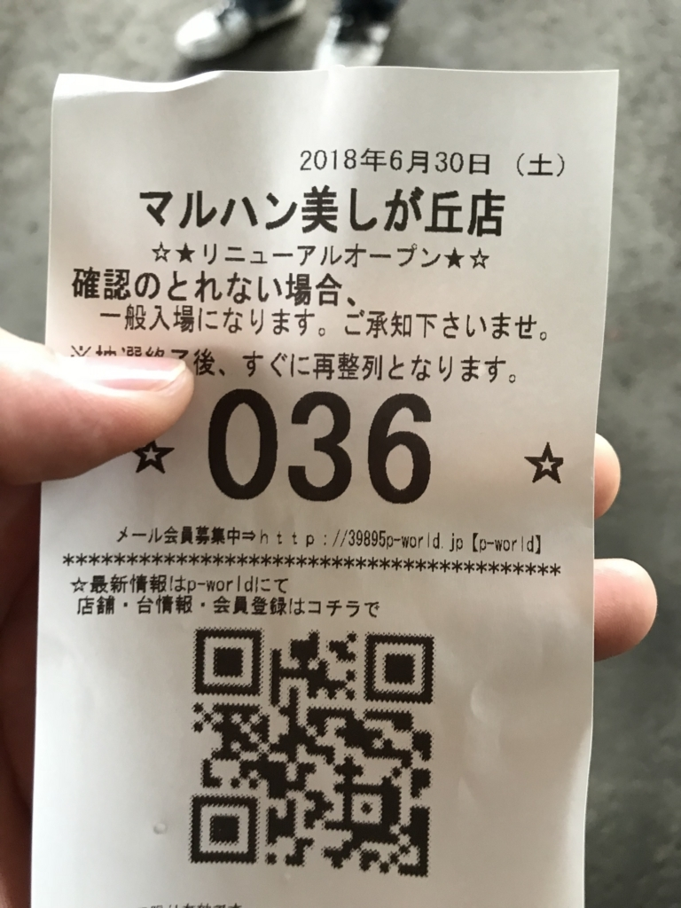 f:id:kyouichi1001:20180630183746j:plain
