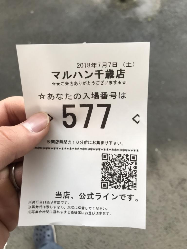 f:id:kyouichi1001:20180707085303j:plain