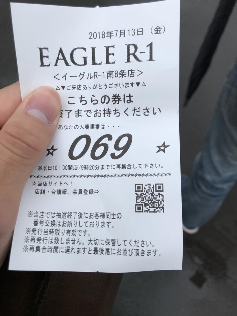 f:id:kyouichi1001:20180713220337j:plain