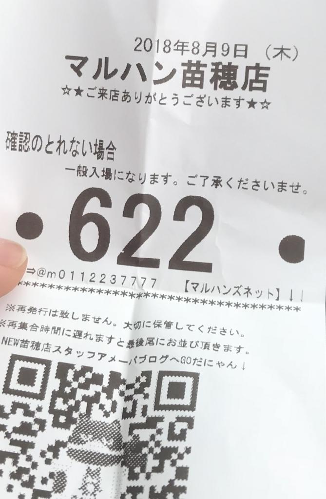 f:id:kyouichi1001:20180810223658j:plain