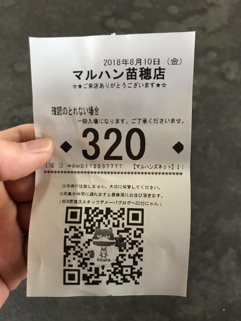 f:id:kyouichi1001:20180810223725j:plain