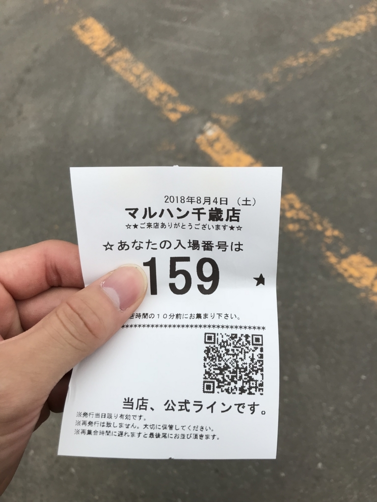 f:id:kyouichi1001:20180810223814j:plain