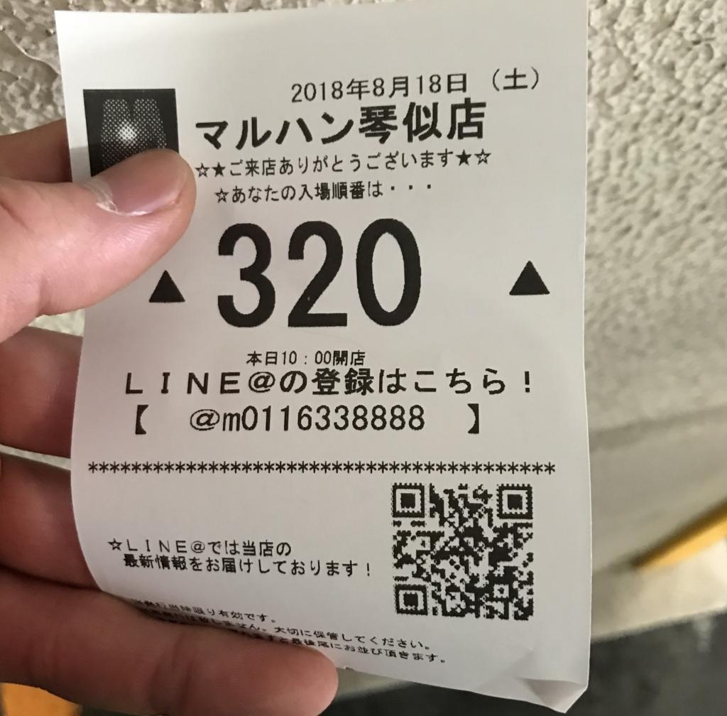 f:id:kyouichi1001:20180818232333j:plain