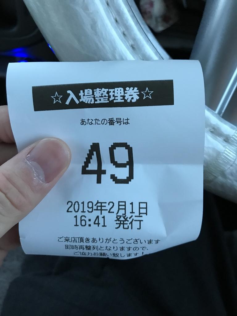 f:id:kyouichi1001:20190205145415j:plain