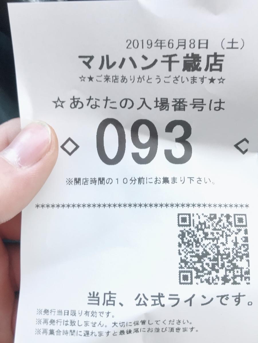 f:id:kyouichi1001:20190609195315j:plain