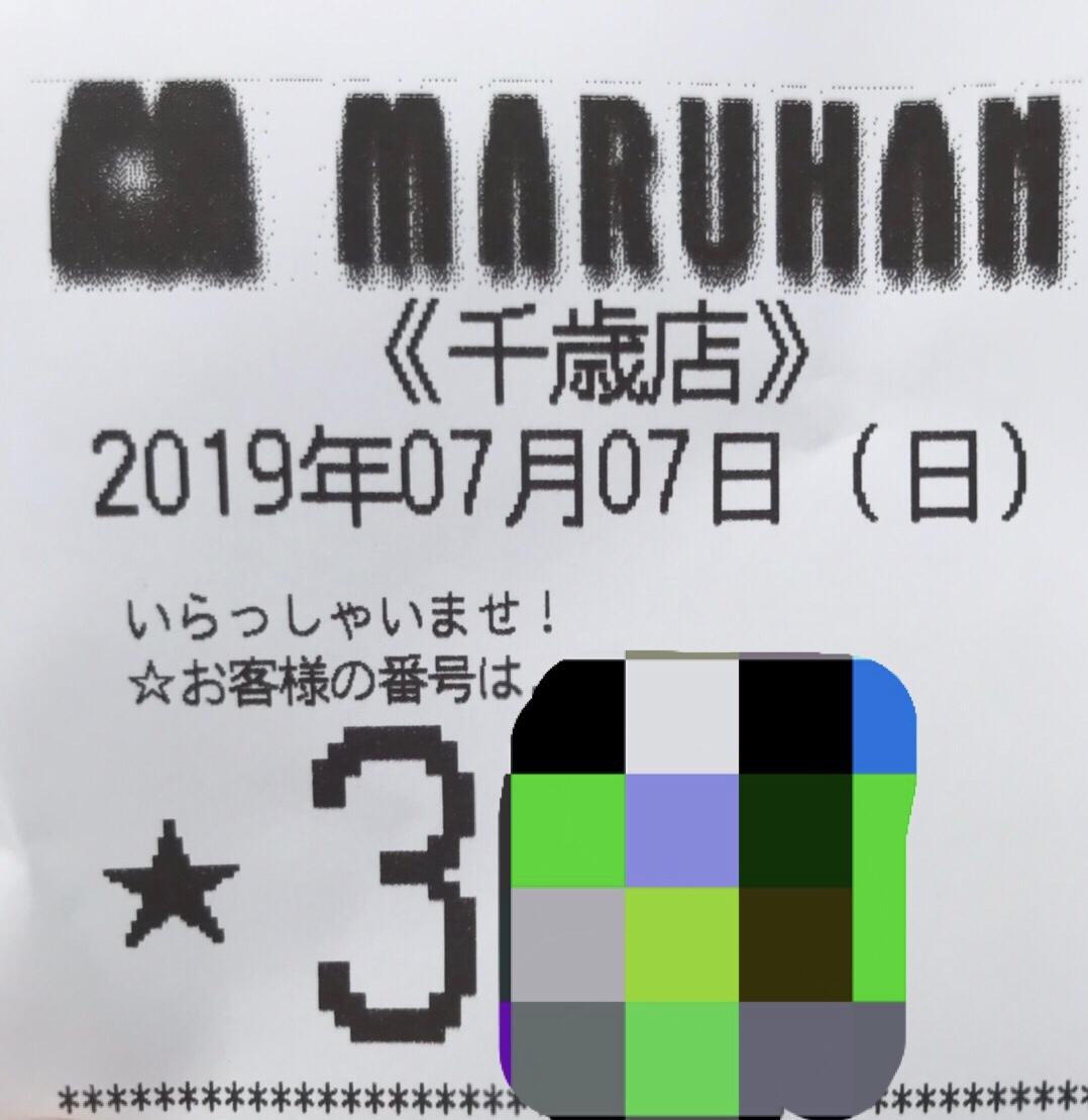 f:id:kyouichi1001:20190707214714j:plain