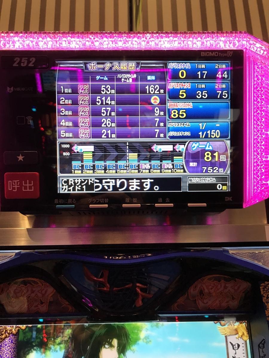 f:id:kyouichi1001:20190930131434j:plain