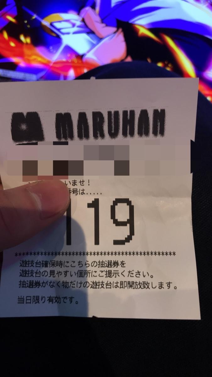 f:id:kyouichi1001:20191030231503j:plain