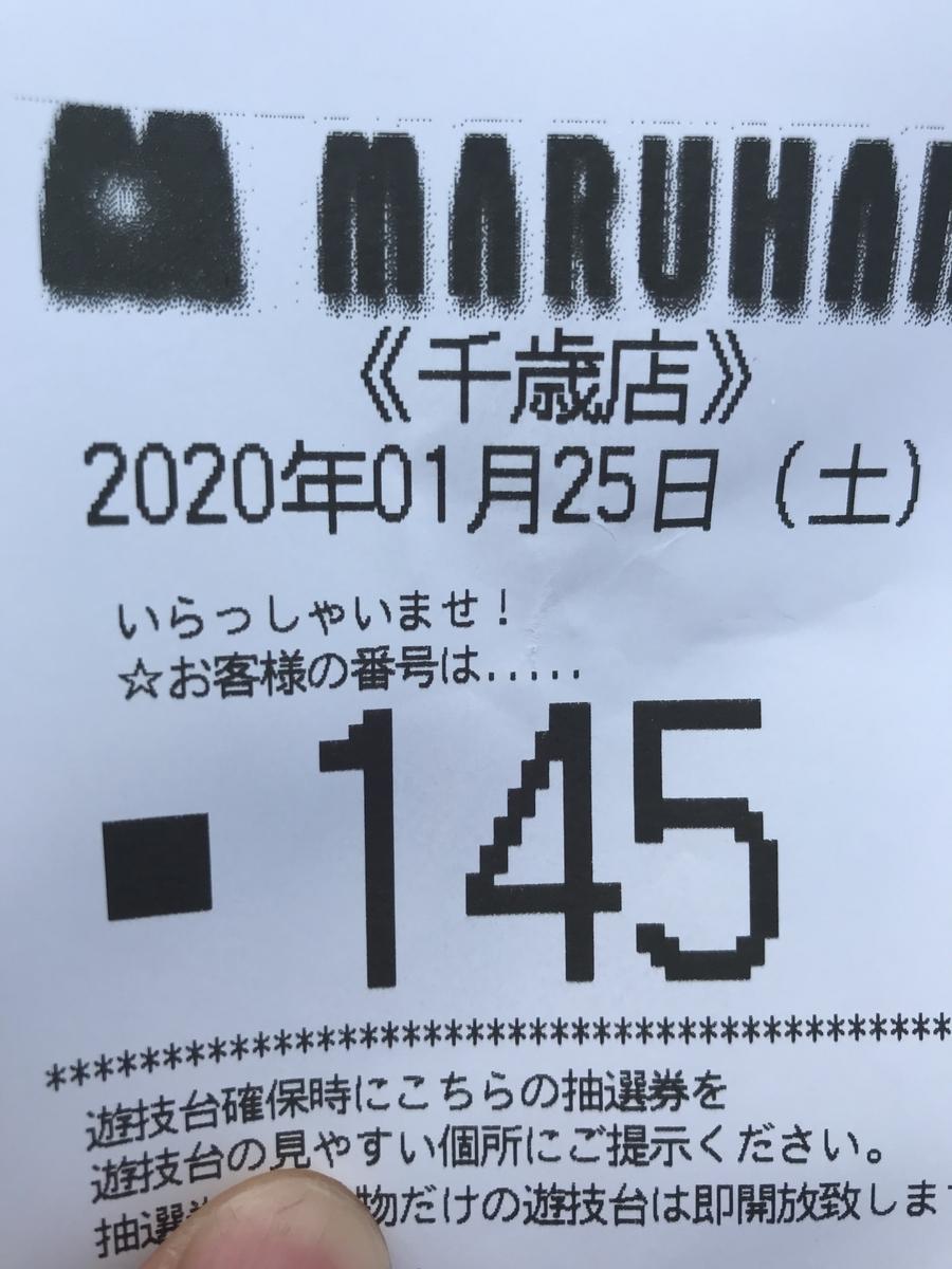 f:id:kyouichi1001:20200125235745j:plain