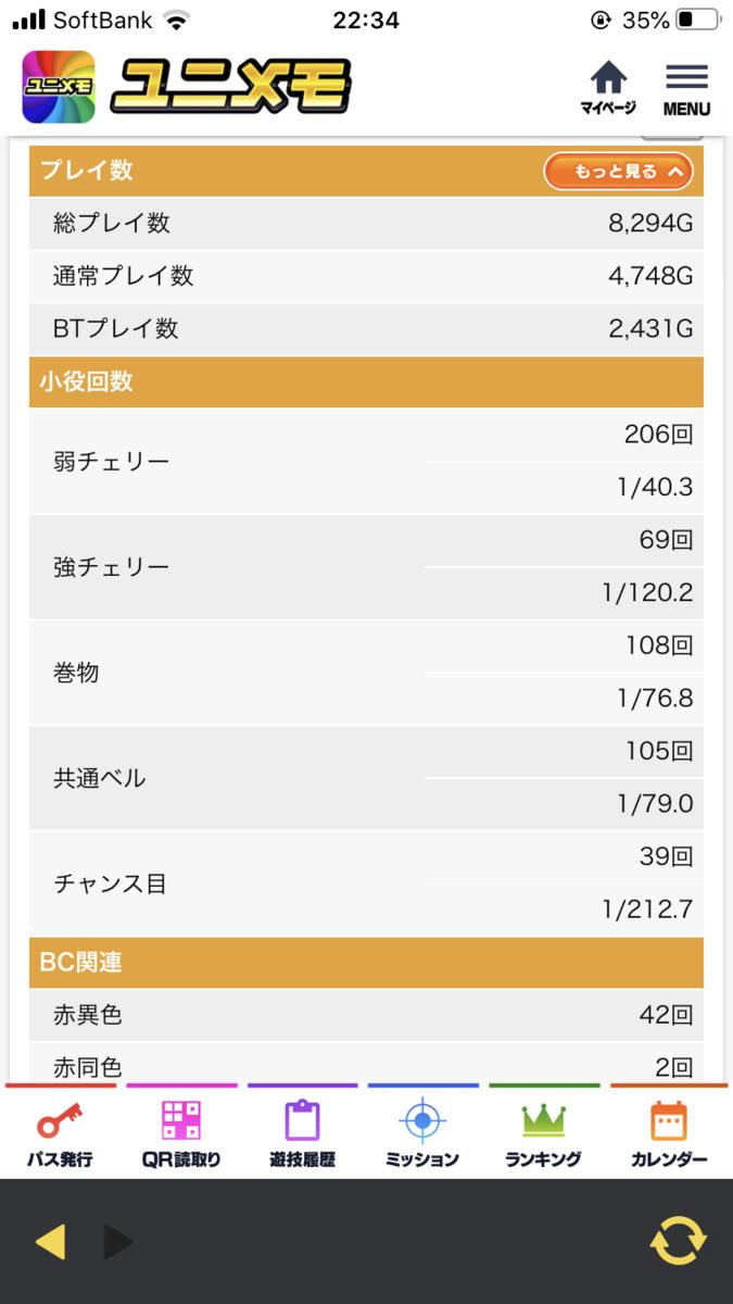 f:id:kyouichi1001:20200225230028p:plain