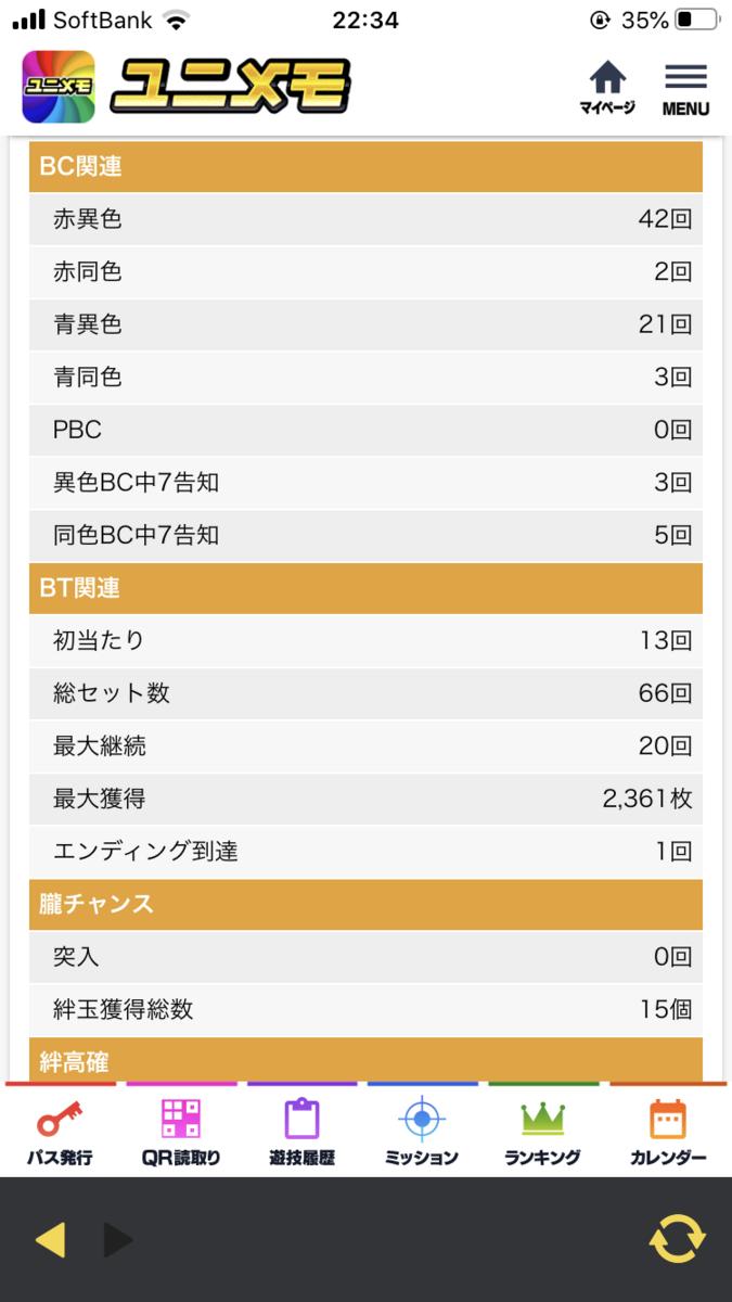 f:id:kyouichi1001:20200225230057p:plain