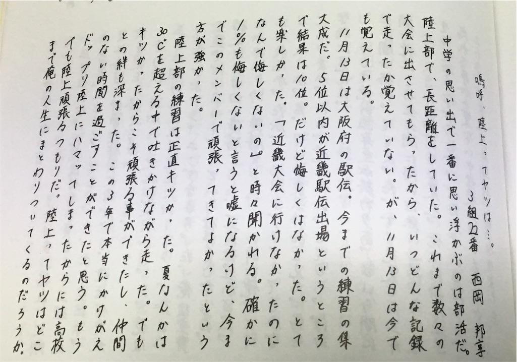 f:id:kyouiku01:20170122215409j:image