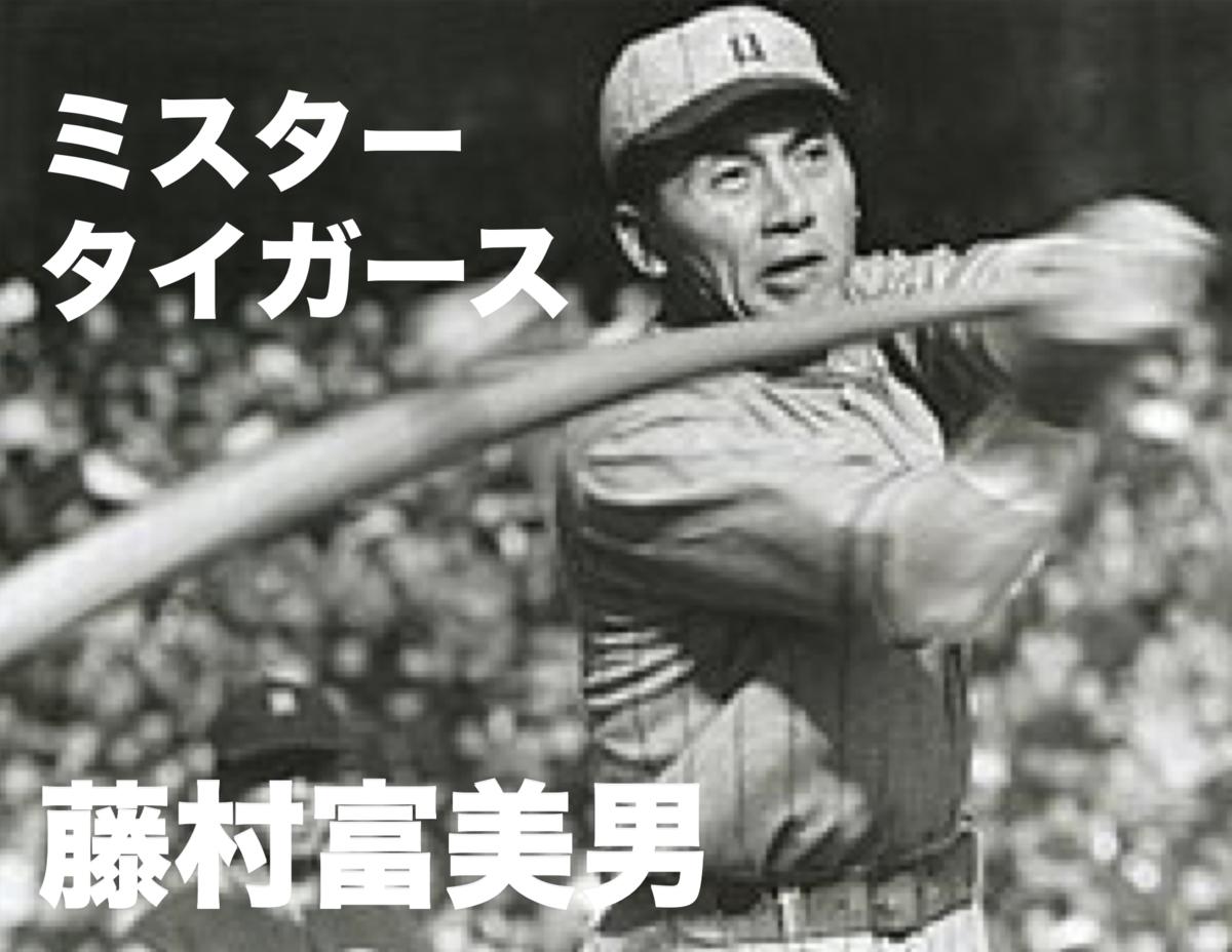 欠番 阪神 永久