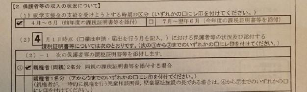 f:id:kyouikuloans:20170407115552j:plain