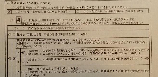 f:id:kyouikuloans:20170407115824j:plain