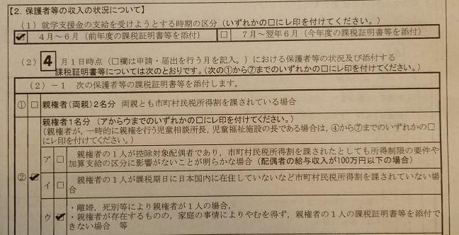 f:id:kyouikuloans:20170407120045j:plain