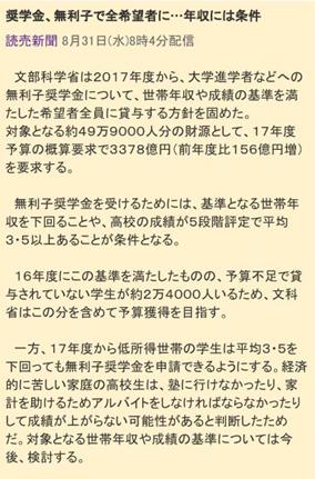f:id:kyouikuloans:20170515140026p:plain