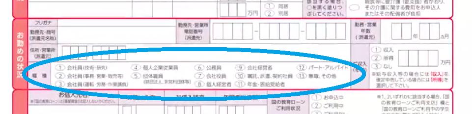 f:id:kyouikuloans:20170531132312p:plain