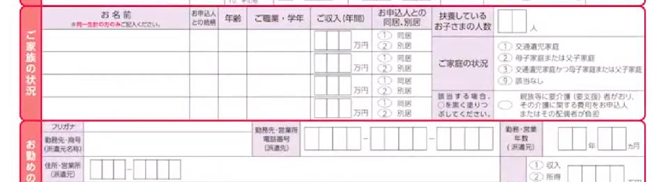 f:id:kyouikuloans:20170531132413p:plain