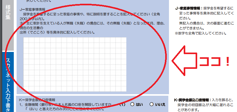 f:id:kyouikuloans:20170607181253p:plain