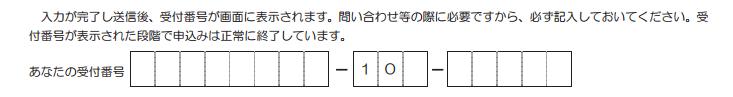 f:id:kyouikuloans:20170608123050p:plain