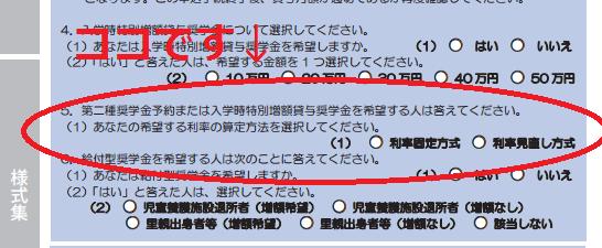 f:id:kyouikuloans:20170613163013p:plain