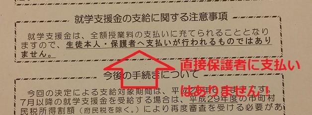 f:id:kyouikuloans:20170630122622j:plain