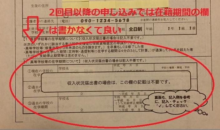 f:id:kyouikuloans:20170630122934j:plain