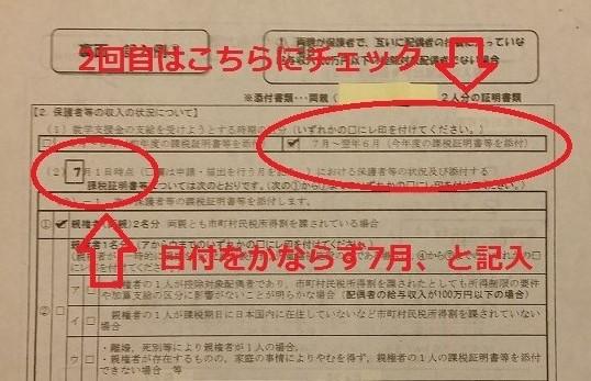 f:id:kyouikuloans:20170630123024j:plain