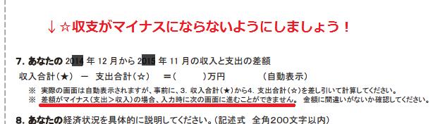 f:id:kyouikuloans:20180111144313p:plain