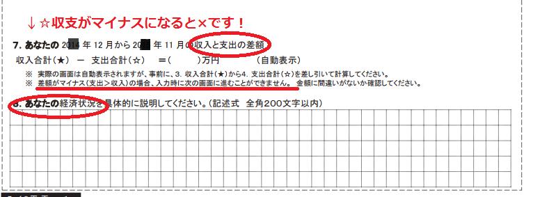 f:id:kyouikuloans:20180111144358p:plain