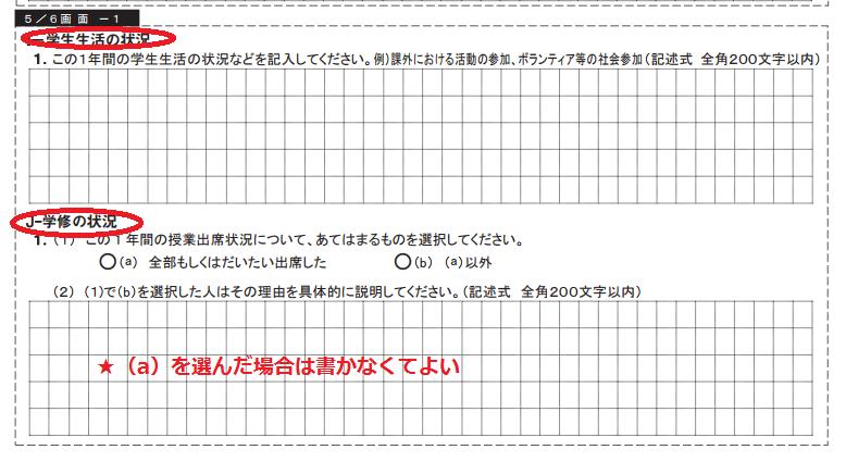 f:id:kyouikuloans:20180111144445p:plain