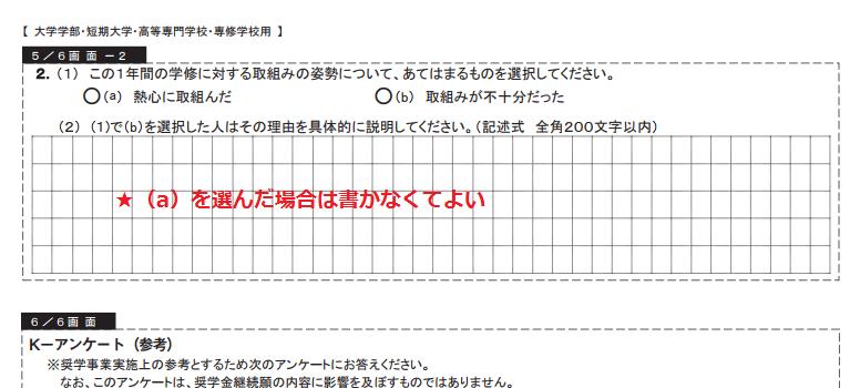 f:id:kyouikuloans:20180111144503p:plain