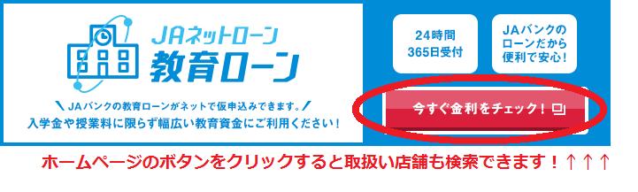f:id:kyouikuloans:20180116143928p:plain