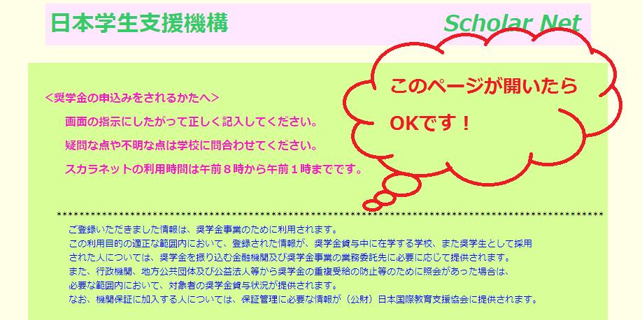 f:id:kyouikuloans:20180130102837p:plain