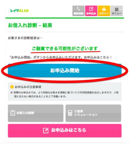 f:id:kyouikuloans:20180403185357p:plain