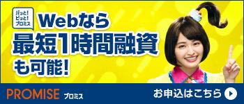 f:id:kyouikuloans:20180408100903j:plain