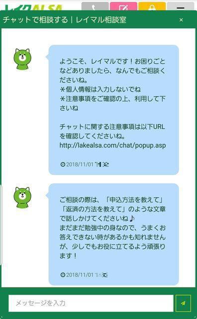 f:id:kyouikuloans:20181101145320j:image