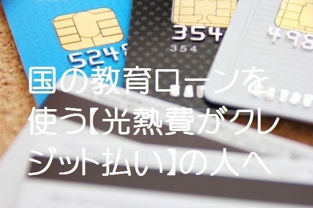 f:id:kyouikuloans:20190509165706j:image