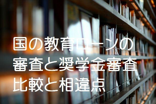 f:id:kyouikuloans:20190509170309j:image