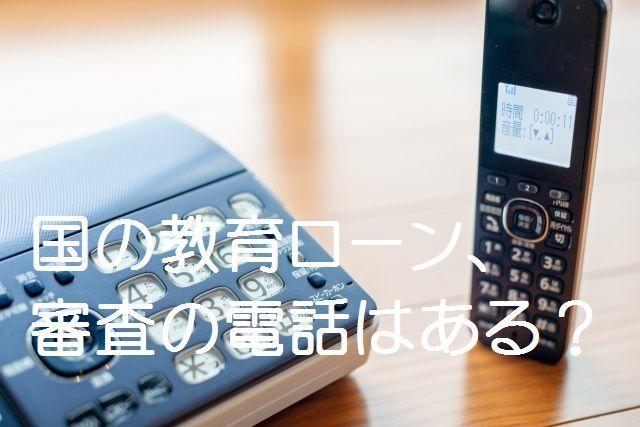 f:id:kyouikuloans:20190509171001j:image