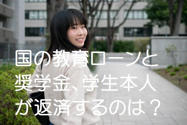 f:id:kyouikuloans:20190509171609j:image