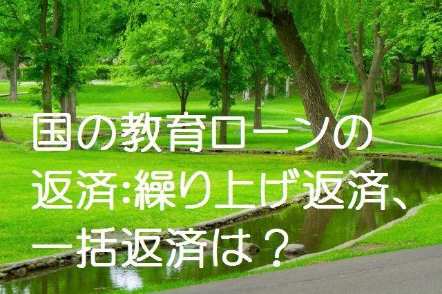 f:id:kyouikuloans:20190509172147j:image