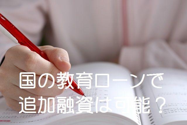 f:id:kyouikuloans:20190509172557j:image