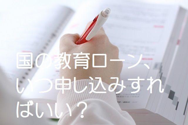 f:id:kyouikuloans:20190509173303j:image