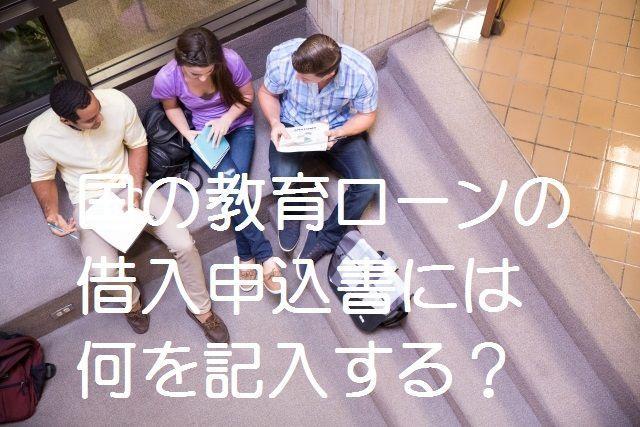 f:id:kyouikuloans:20190509180600j:image