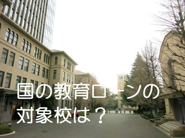 f:id:kyouikuloans:20190509181150j:image